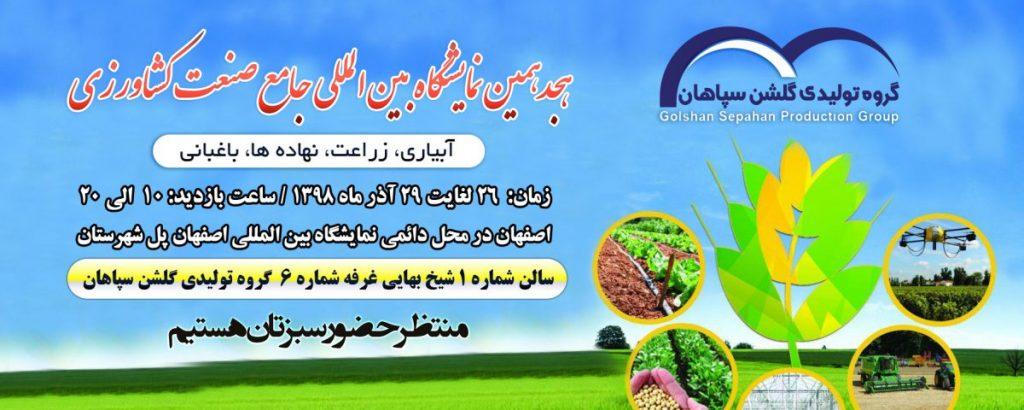 نمایشگاه بین المللی جامع صنعت کشاورزی اصفهان